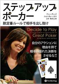 step_up_poker